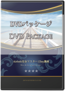 Airbnb表紙商品画像用DVDパッケージ