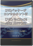 Airbnb表紙商品画像用DVDPackageサポート付